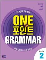 One 포인트 Grammar Basic 2 : Student Book (Paperback)