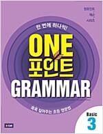 One 포인트 Grammar Basic 3 : Student Book (Paperback)
