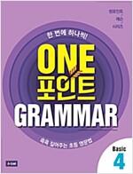 One 포인트 Grammar Basic 4 : Student Book (Paperback)