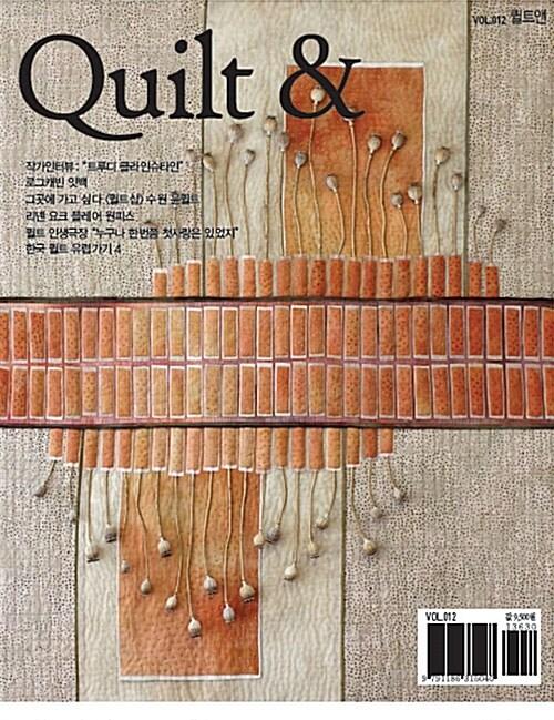 퀼트앤 Quilt & Vol.12