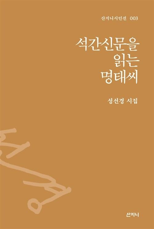 석간신문을 읽는 명태 씨