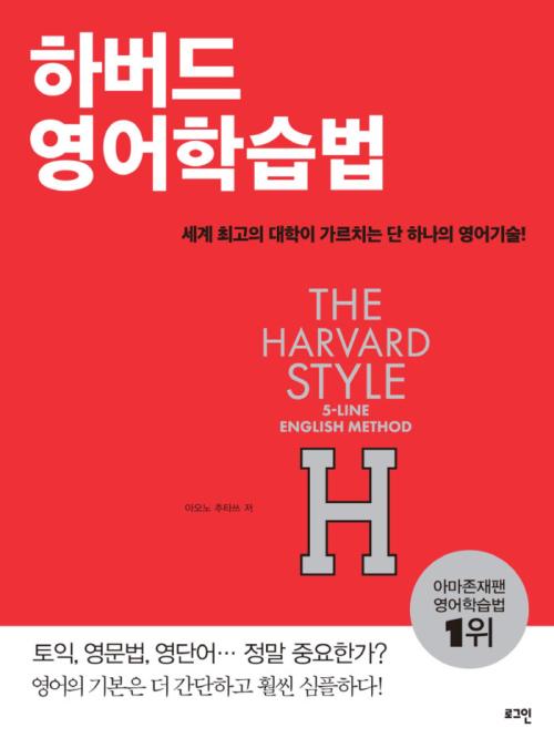 하버드 영어학습법