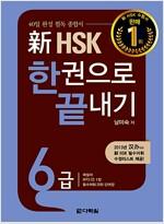 新 HSK 한권으로 끝내기 6급 (본책 + 해설서 + 단어장 + MP3 CD 1장)