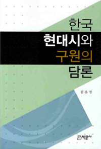 한국현대시와 구원의 담론