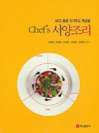 (Chef's) 서양조리 : NCS 활용 자기주도 학습법