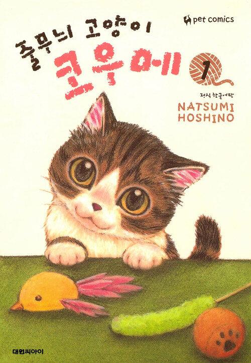 [고화질] 줄무늬 고양이 코우메 01권