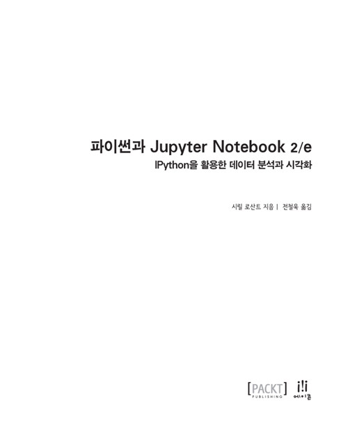 파이썬과 Jupyter Notebook : IPython을 활용한 데이터 분석과 시각화