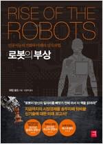 [중고] 로봇의 부상