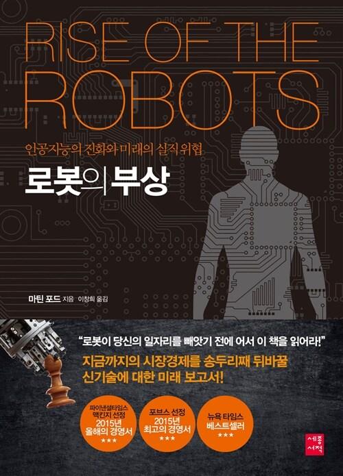 로봇의 부상