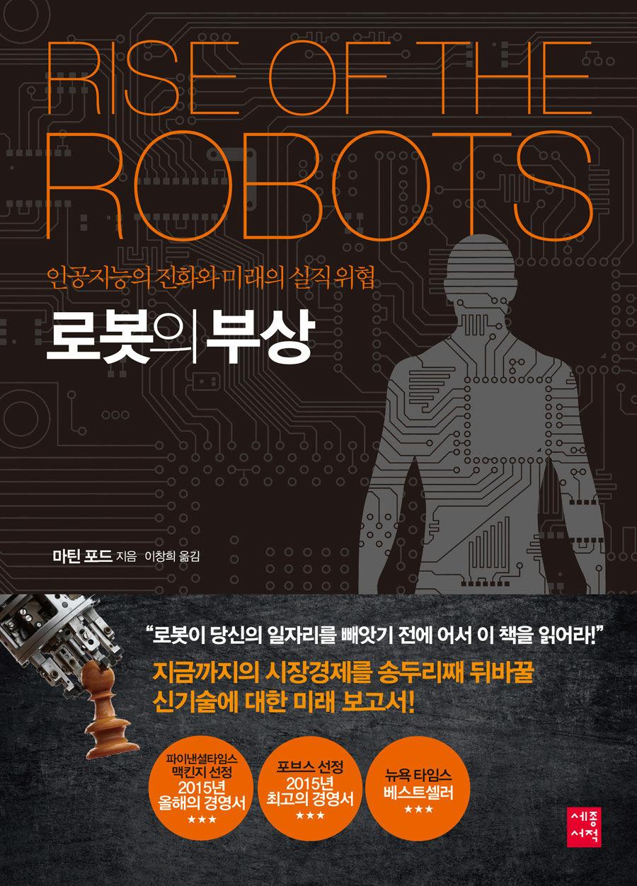 로봇의 부상 : 인공지능의 진화와 미래의 실직 위협