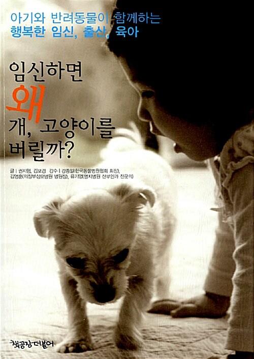 임신하면 왜 개, 고양이를 버릴까?