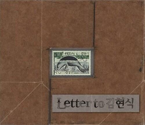 김장훈 - 김현식 20주기 헌정앨범 : Letter to 김현식
