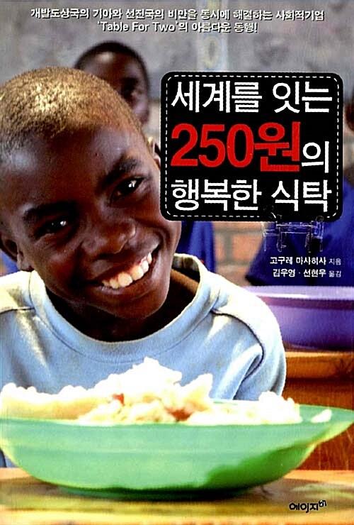 세계를 잇는 250원의 행복한 식탁