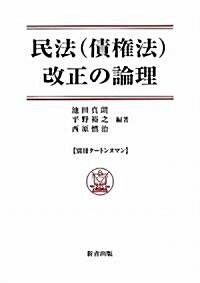 民法(債權法)改正の論理 (單行本)