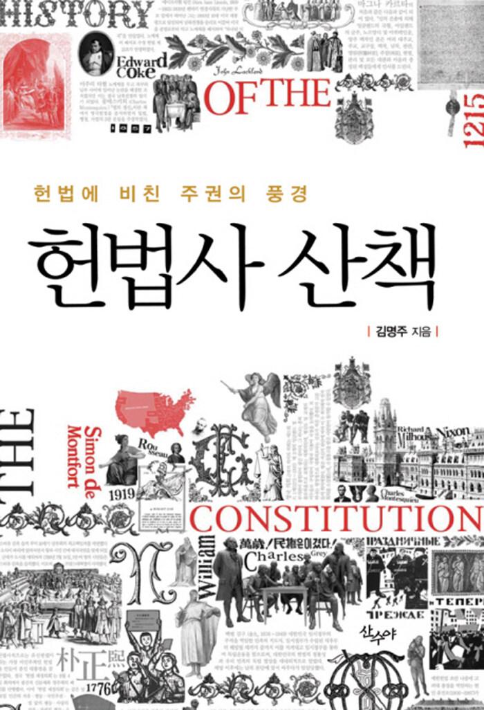 헌법사 산책 : 헌법에 비친 주권의 풍경