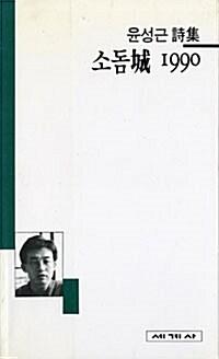 소돔성 1990