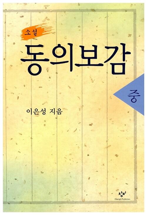 소설 동의보감 -중