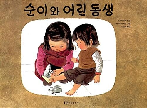 [중고] 순이와 어린동생
