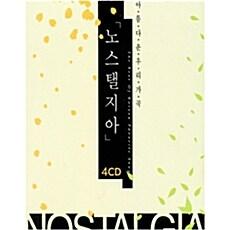 노스탤지아 - 아름다운 우리가곡 [4CD 재발매]