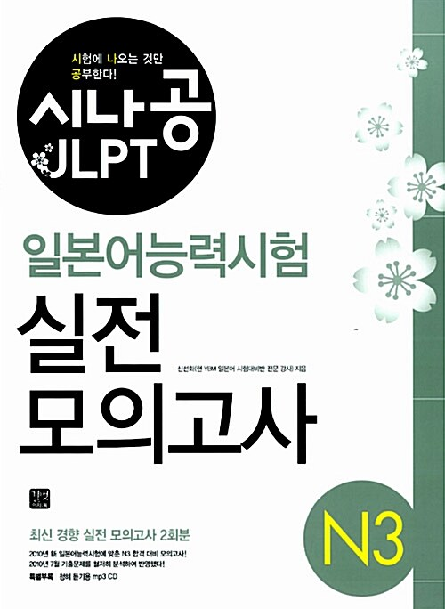 시나공 JLPT 일본어능력시험 N3 실전 모의고사 (책 + MP3 CD 1장)