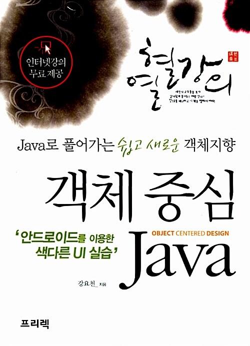 열혈강의 객체 중심 Java