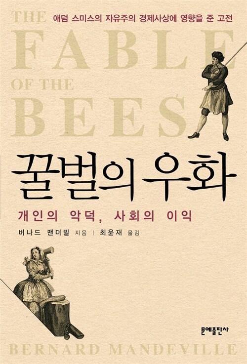 꿀벌의 우화