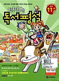 만화로 보는 독서평설 2010.11.01