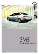 [중고] 뉴 SM5 오버홀 매뉴얼 (TN6020A)