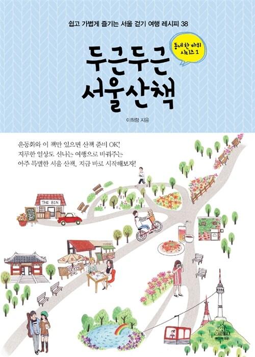 두근두근 서울산책