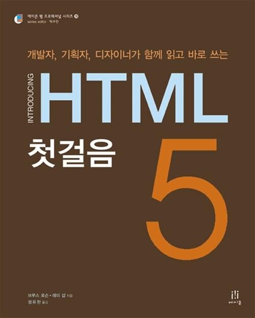 HTML5 첫걸음