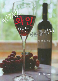 와인 아는 만큼 즐겁다