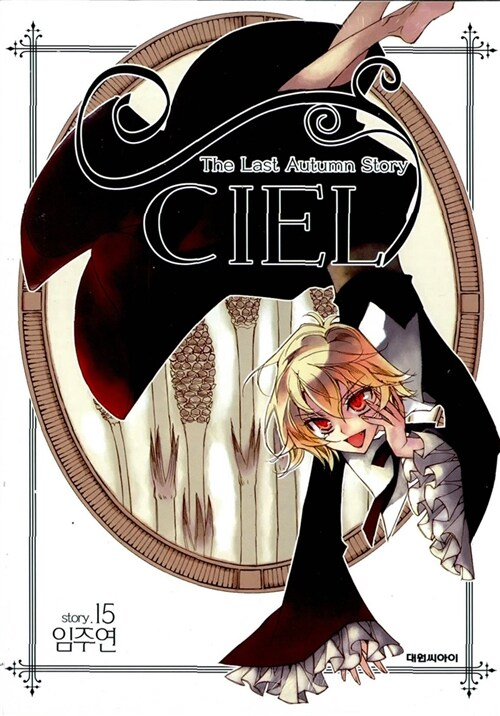 씨엘 Ciel 15