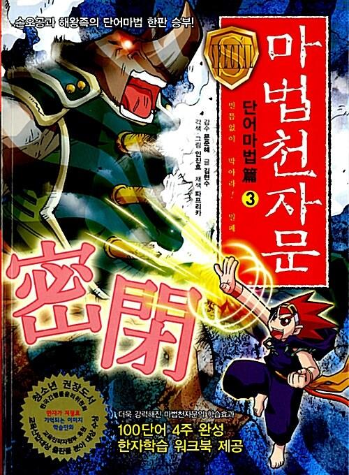 마법천자문 단어마법篇 3 (본권 + 워크북 + 카드)