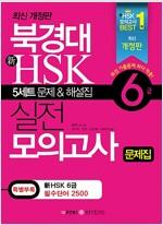 북경대 新HSK 실전 모의고사 6급 (교재 + 해설집 + 단어장 + MP3 CD 1장)