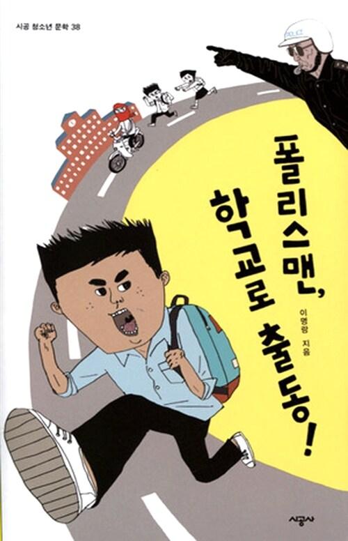 폴리스맨, 학교로 출동!