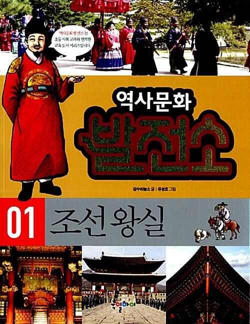 조선왕실 - 역사문화 발전소 1