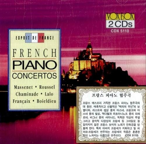 [수입] 프랑스 피아노 협주곡 모음집 [2CD]
