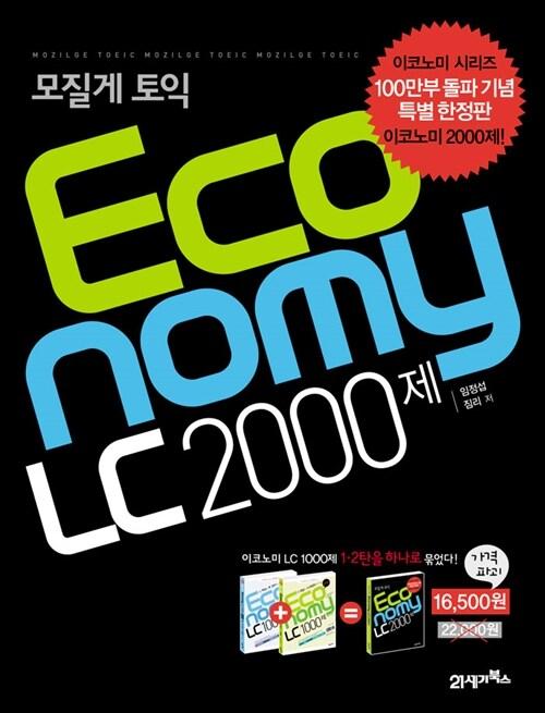모질게 토익 Economy LC 2000제