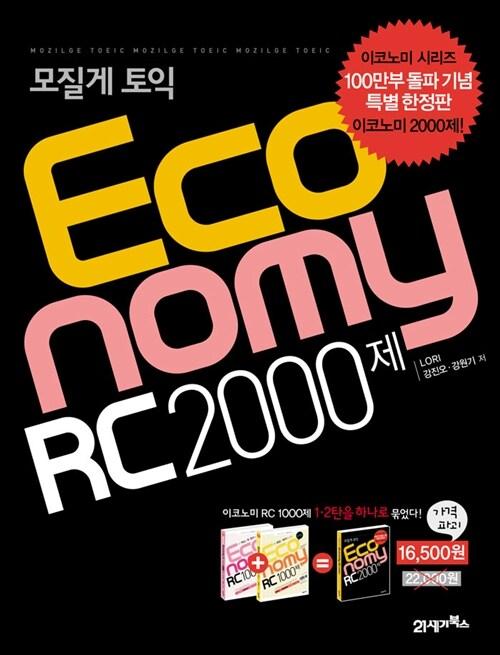 모질게 토익 Economy RC 2000제