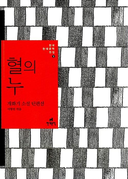 한국현대문학전집 1~10권 세트 - 전10권