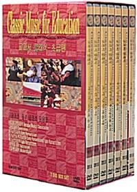 교육용 클래식 초급 (7disc+해설서)
