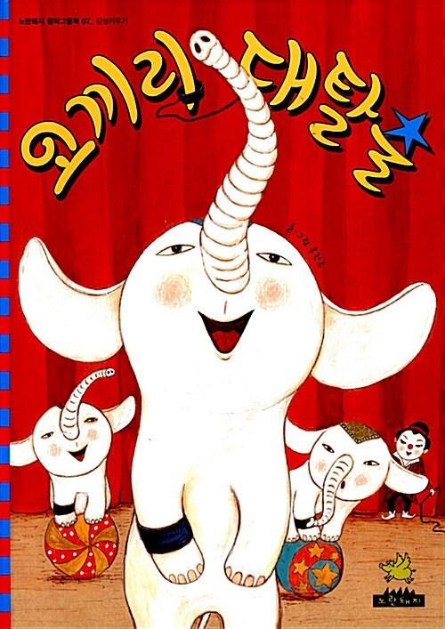 코끼리 대탈출