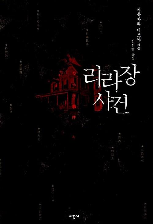 [중고] 리라장 사건