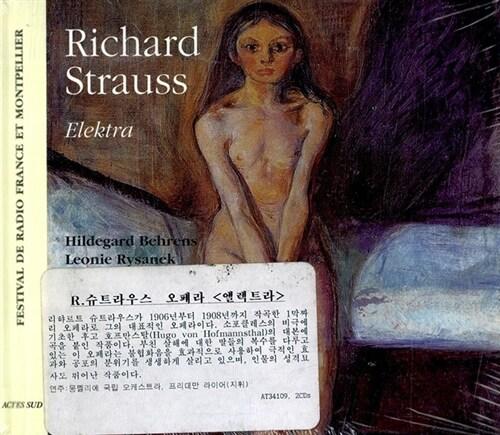 [수입] R.슈트라우스 : 엘렉트라 [2CD]