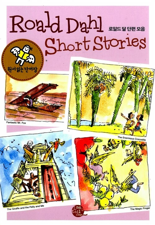 Roald Dahl Short Stories 로알드 달 단편 모음 : Fantastic Mr. Fox, The Enormous Crocodile, The Giraffe and the Pelly and Me, The Magic Finger