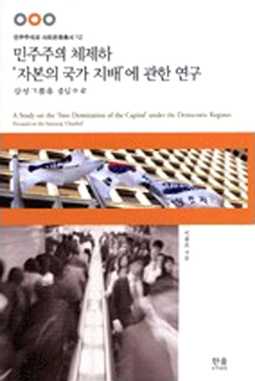 민주주의 체제하 '자본의 국가 지배'에 관한 연구 (양장)