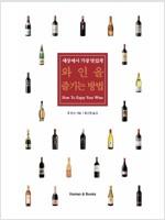세상에서 가장 맛있게 와인을 즐기는 방법
