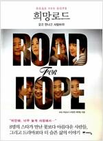[중고] 희망로드