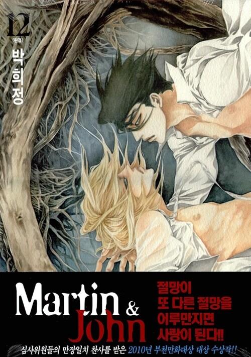 마틴 앤 존 Martin & Jhon 12