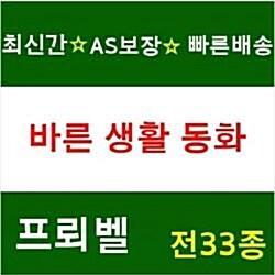 프뢰벨-New바른 생활 동화[정품]씽킹 펜적용.교재24권,교구3종,핸디오디오CD4장